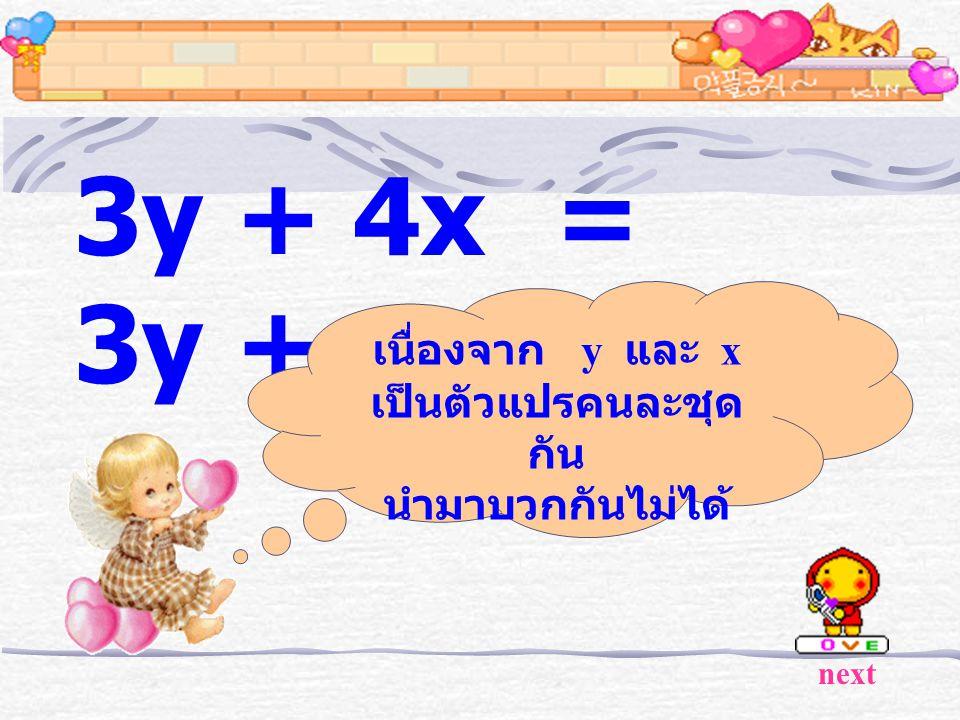 5x + (-2x) = [5 + (-2)]x = 3x