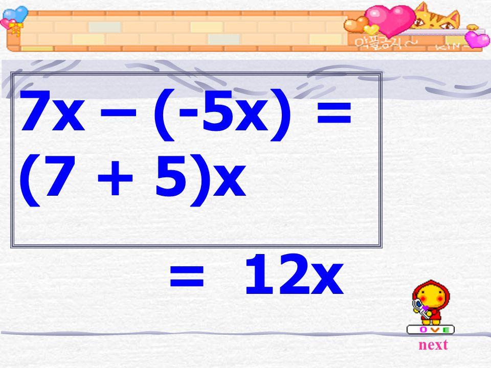 3y + 4x= 3y + 4x เนื่องจาก y และ x เป็นตัวแปรคนละชุด กัน นำมาบวกกันไม่ได้