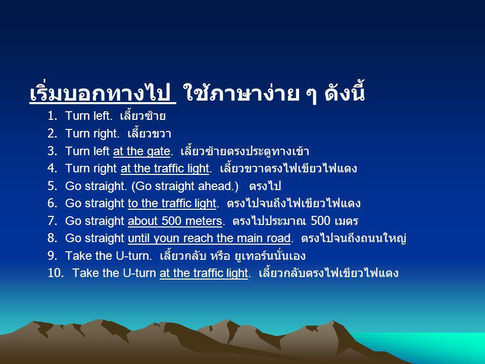 เริ่มบอกทางไป ใช้ภาษาง่าย ๆ ดังนี้ 1.Turn left. เลี้ยวซ้าย 2.