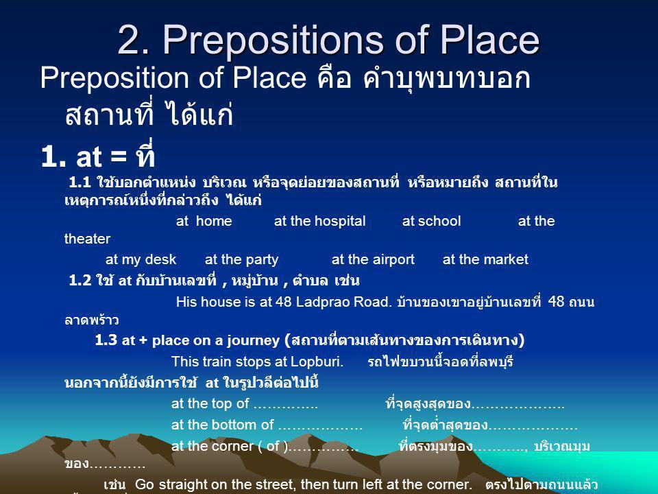2.Prepositions of Place Preposition of Place คือ คำบุพบทบอก สถานที่ ได้แก่ 1.