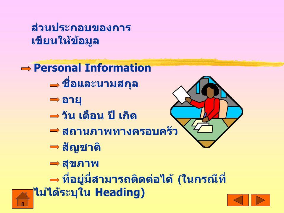 Personal Information ชื่อและนามสกุล อายุ วัน เดือน ปี เกิด สถานภาพทางครอบครัว สัญชาติ สุขภาพ ที่อยู่มี่สามารถติดต่อได้ ( ในกรณีที่ ไม่ได้ระบุใน Headin