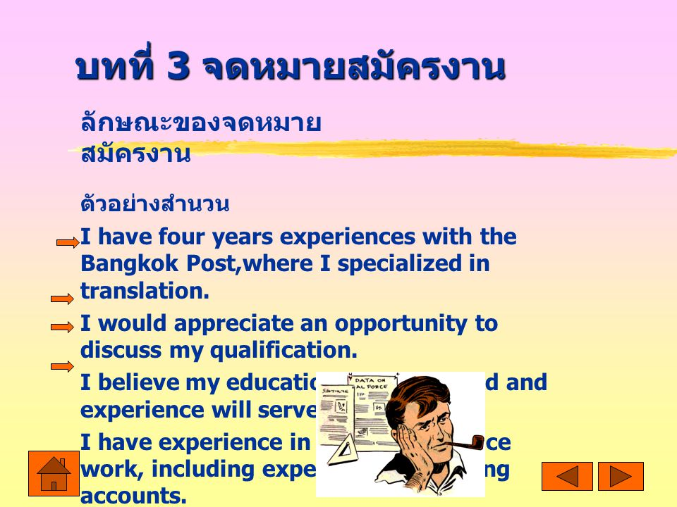 บทที่ 3 จดหมายสมัครงาน ตัวอย่างสำนวน I have four years experiences with the Bangkok Post,where I specialized in translation. I would appreciate an opp