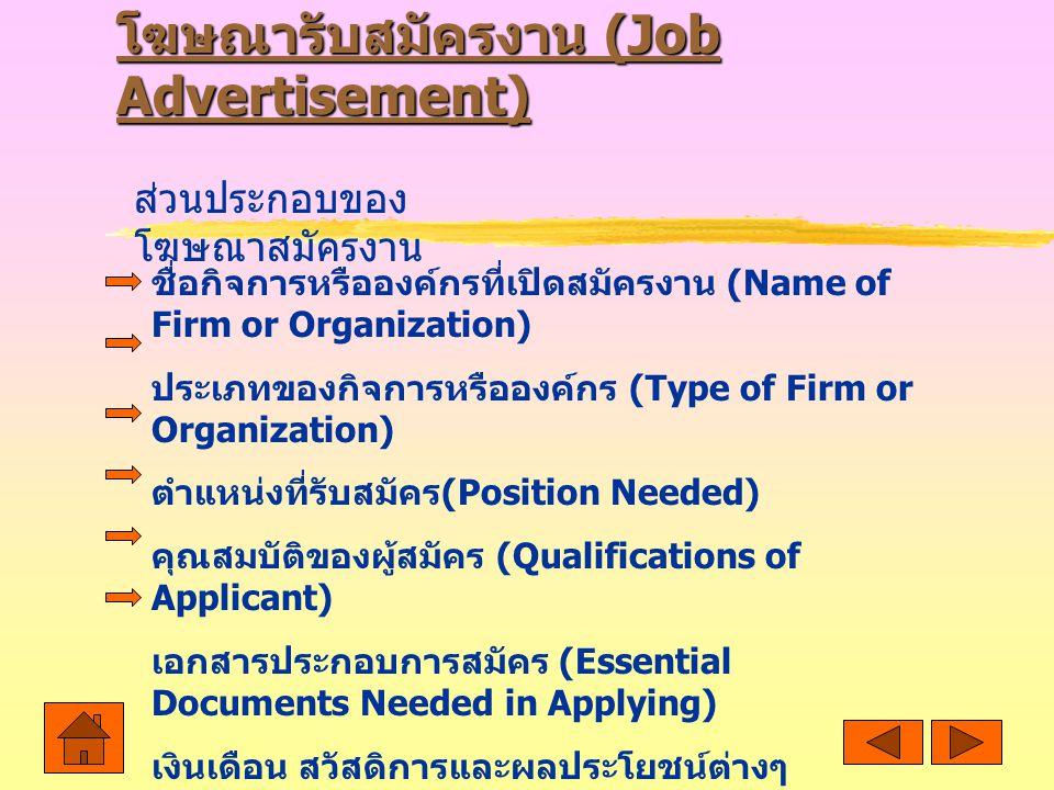 โฆษณารับสมัครงาน (Job Advertisement) โฆษณารับสมัครงาน (Job Advertisement) ส่วนประกอบของ โฆษณาสมัครงาน ชื่อกิจการหรือองค์กรที่เปิดสมัครงาน (Name of Fir
