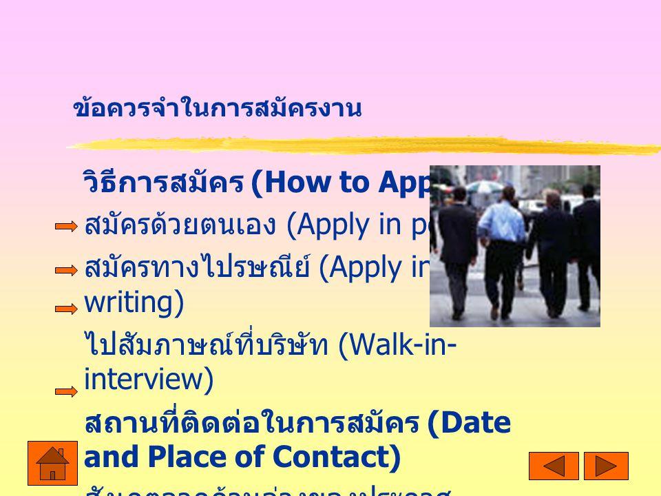 ข้อควรจำในการสมัครงาน วิธีการสมัคร (How to Apply) สมัครด้วยตนเอง (Apply in person) สมัครทางไปรษณีย์ (Apply in writing) ไปสัมภาษณ์ที่บริษัท (Walk-in- i