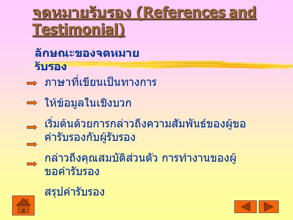 จดหมายรับรอง (References and Testimonial) จดหมายรับรอง (References and Testimonial) ลักษณะของจดหมาย รับรอง ภาษาที่เขียนเป็นทางการ ให้ข้อมูลในเชิงบวก เ