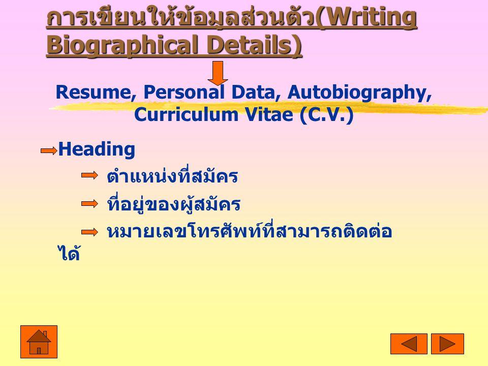 การเขียนให้ข้อมูลส่วนตัว (Writing Biographical Details) การเขียนให้ข้อมูลส่วนตัว (Writing Biographical Details) Heading ตำแหน่งที่สมัคร ที่อยู่ของผู้ส