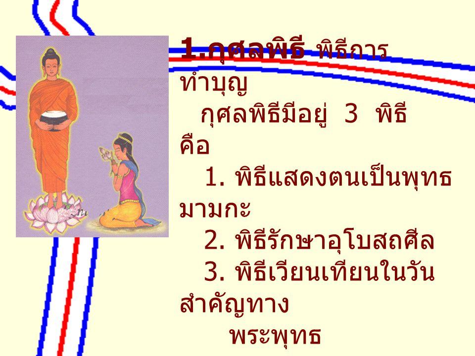 1.กุศลพิธี พิธีการ ทำบุญ กุศลพิธีมีอยู่ 3 พิธี คือ 1.