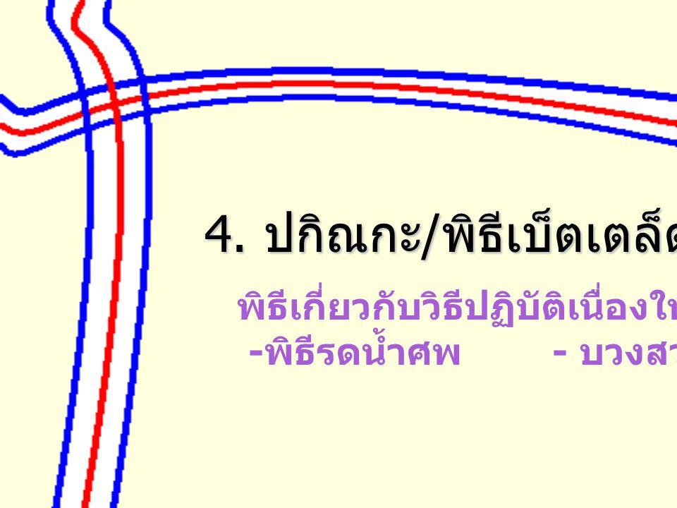 4. ปกิณกะ / พิธีเบ็ตเตล็ด พิธีเกี่ยวกับวิธีปฏิบัติเนื่องในพิธีต่างๆ - พิธีรดน้ำศพ - บวงสวง
