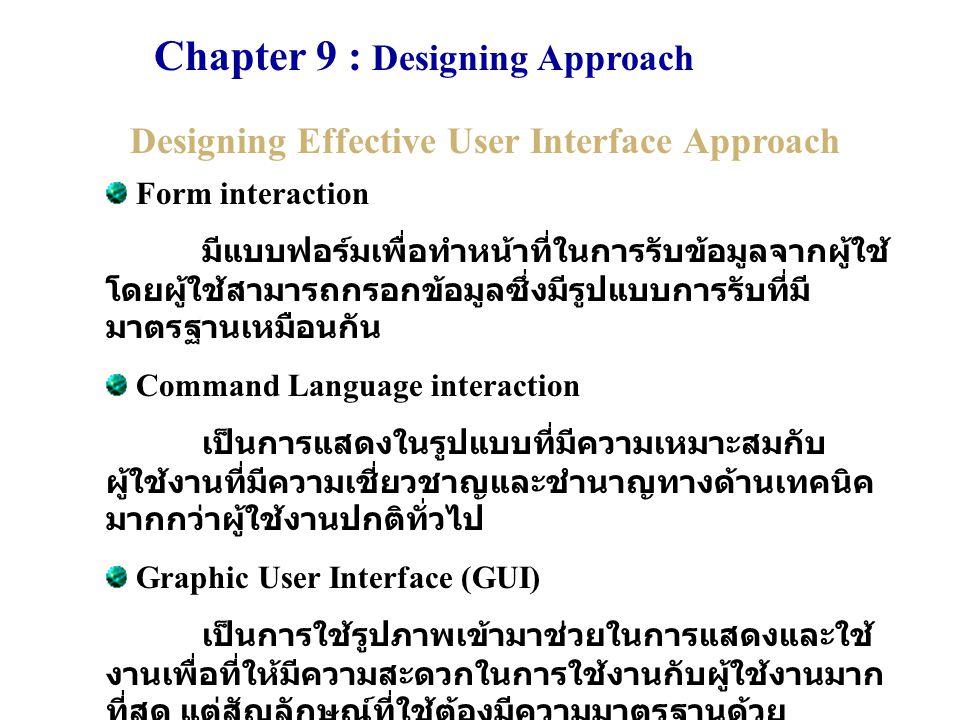 Chapter 9 : Designing Approach Designing Effective User Interface Approach Form interaction มีแบบฟอร์มเพื่อทำหน้าที่ในการรับข้อมูลจากผู้ใช้ โดยผู้ใช้ส