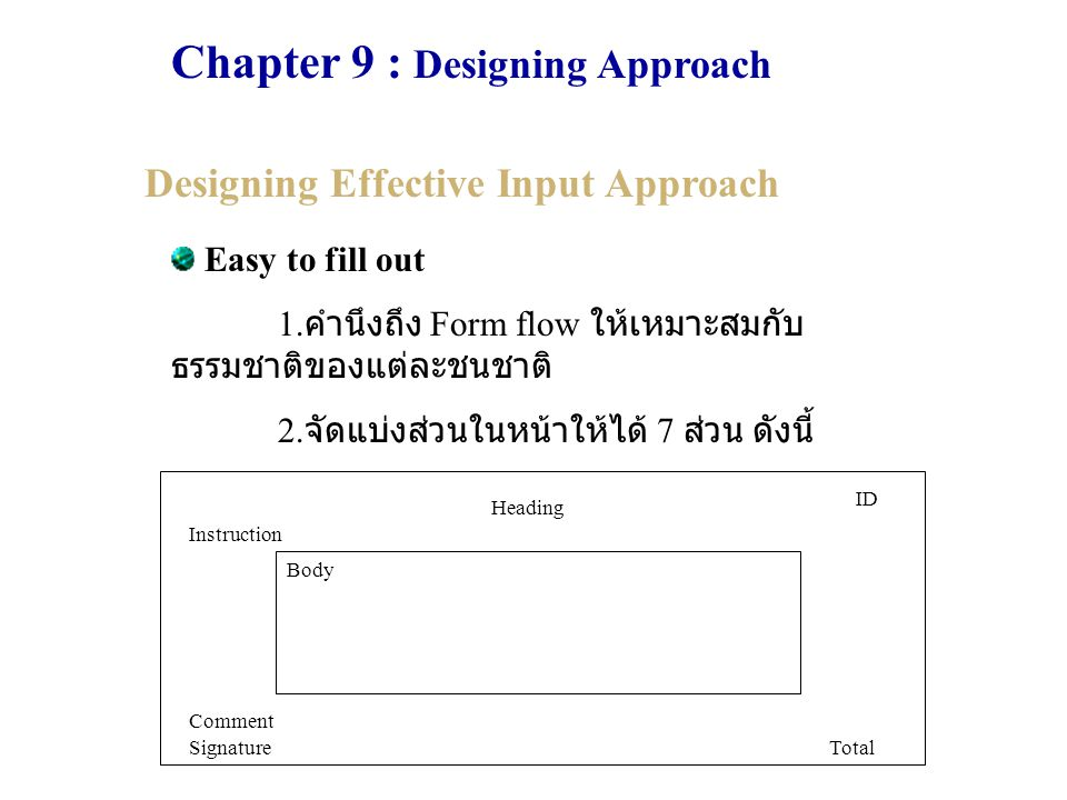 Chapter 9 : Designing Approach Designing Effective Input Approach Easy to fill out 1. คำนึงถึง Form flow ให้เหมาะสมกับ ธรรมชาติของแต่ละชนชาติ 2. จัดแบ