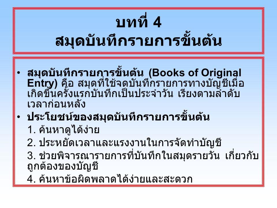 ประเภทของสมุดบันทึกรายการ ขั้นต้น 1.สมุดรายวันทั่วไป (General Journal) สมุดรายวันทั่วไป 2.