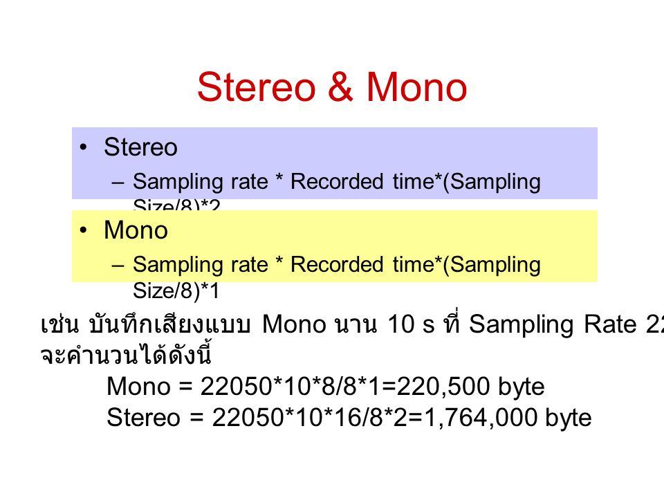 Stereo & Mono •Stereo –Sampling rate * Recorded time*(Sampling Size/8)*2 •Mono –Sampling rate * Recorded time*(Sampling Size/8)*1 เช่น บันทึกเสียงแบบ