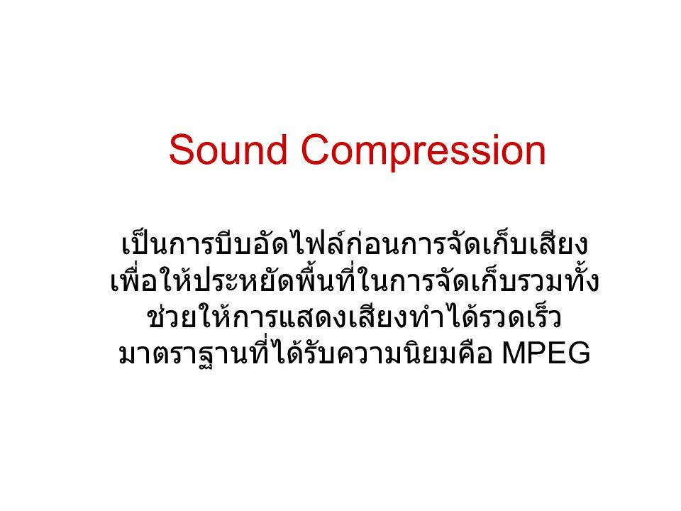 Sound Compression เป็นการบีบอัดไฟล์ก่อนการจัดเก็บเสียง เพื่อให้ประหยัดพื้นที่ในการจัดเก็บรวมทั้ง ช่วยให้การแสดงเสียงทำได้รวดเร็ว มาตราฐานที่ได้รับความ