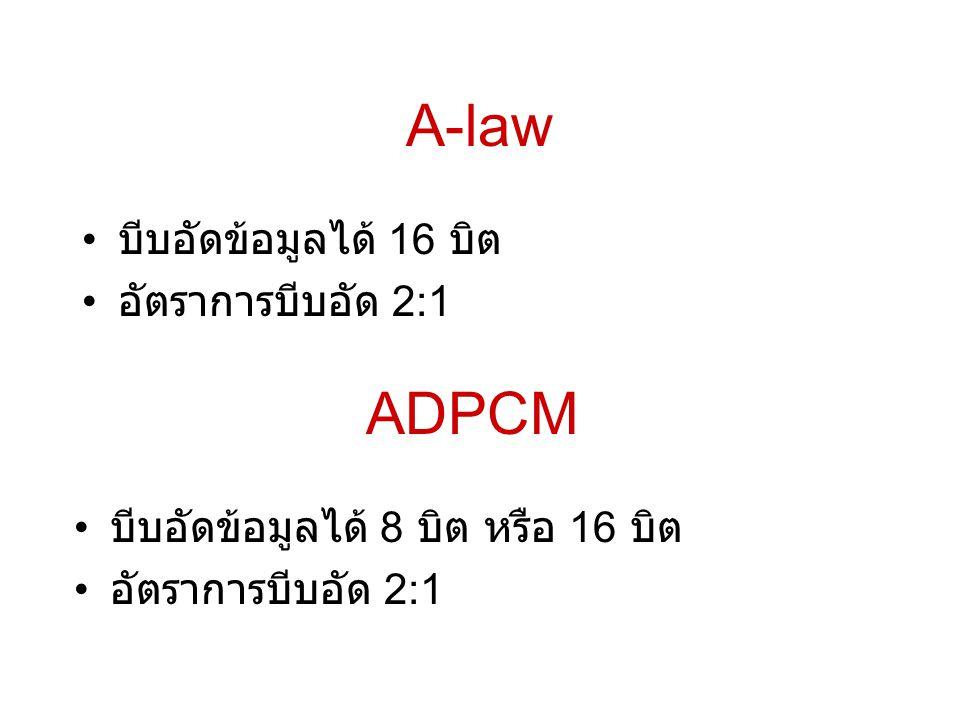 A-law • บีบอัดข้อมูลได้ 16 บิต • อัตราการบีบอัด 2:1 ADPCM • บีบอัดข้อมูลได้ 8 บิต หรือ 16 บิต • อัตราการบีบอัด 2:1