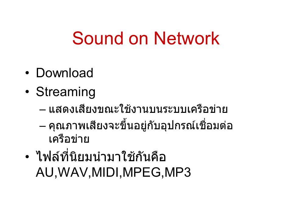 Sound on Network •Download •Streaming – แสดงเสียงขณะใช้งานบนระบบเครือข่าย – คุณภาพเสียงจะขึ้นอยู่กับอุปกรณ์เชื่อมต่อ เครือข่าย • ไฟล์ที่นิยมนำมาใช้กัน