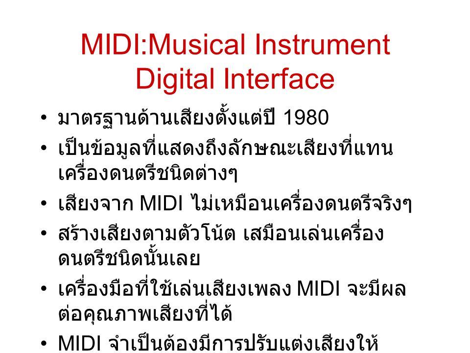 MIDI:Musical Instrument Digital Interface • มาตรฐานด้านเสียงตั้งแต่ปี 1980 • เป็นข้อมูลที่แสดงถึงลักษณะเสียงที่แทน เครื่องดนตรีชนิดต่างๆ • เสียงจาก MI