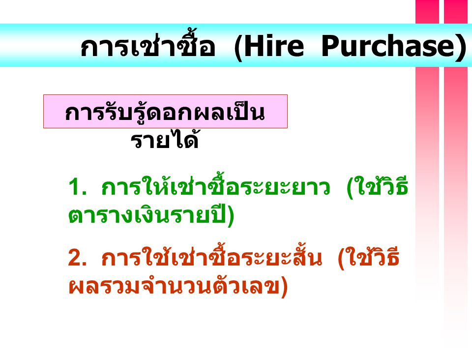 การเช่าซื้อ (Hire Purchase) กรรมสิทธิ์ใน สินทรัพย์ ทาง กฎหมาย ผู้ให้ เช่าซื้อ ทาง บัญชี ผู้เช่า ซื้อ