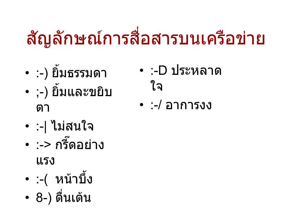 สัญลักษณ์การสื่อสารบนเครือข่าย •:-) ยิ้มธรรมดา •;-) ยิ้มและขยิบ ตา •:-| ไม่สนใจ •:-> กรี๊ดอย่าง แรง •:-( หน้าบึ้ง •8-) ตื่นเต้น •:-D ประหลาด ใจ •:-/ อ