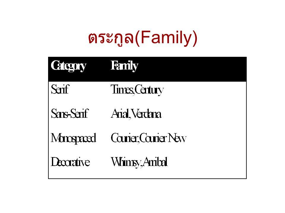 ตระกูล (Family)