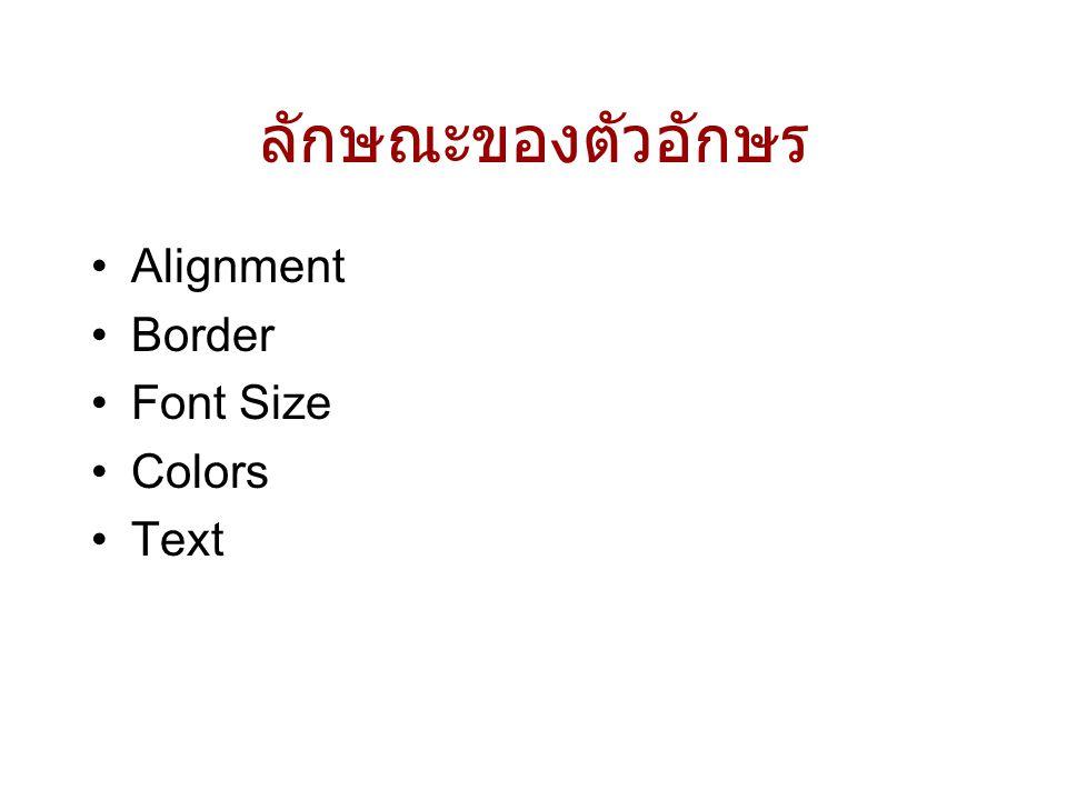 ลักษณะของตัวอักษร •Alignment •Border •Font Size •Colors •Text