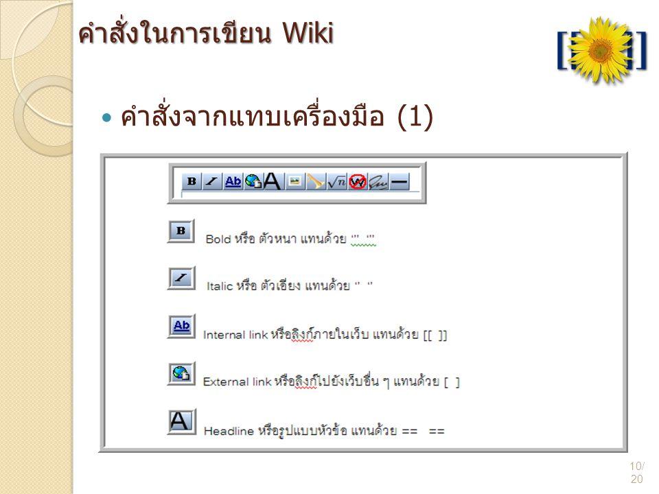 คำสั่งในการเขียน Wiki 10/ 20  คำสั่งจากแทบเครื่องมือ (1)