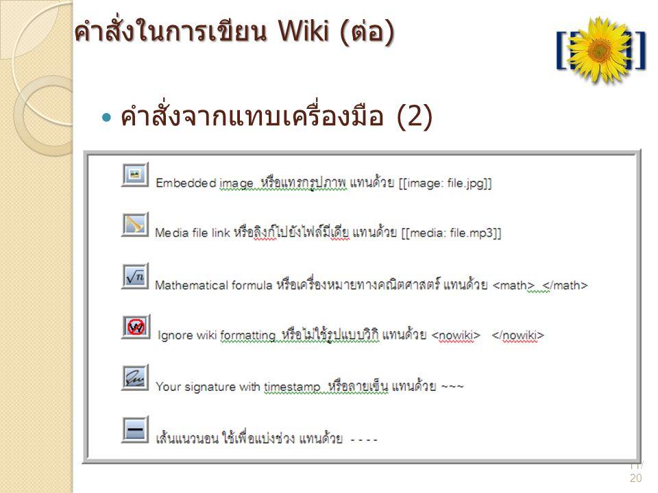 คำสั่งในการเขียน Wiki (ต่อ) 11/ 20  คำสั่งจากแทบเครื่องมือ (2)