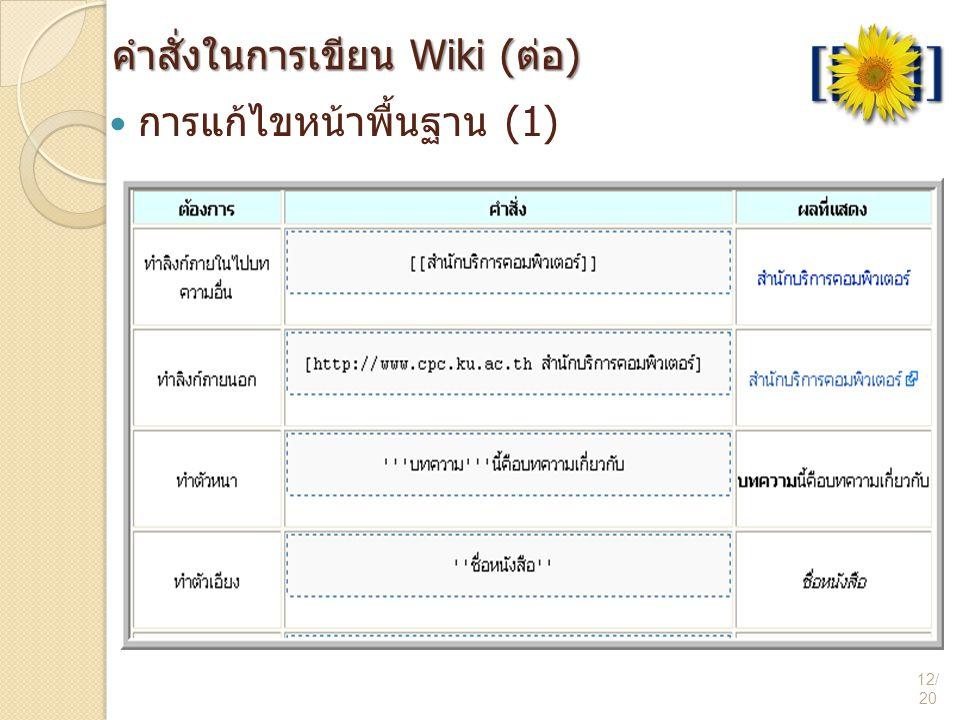 คำสั่งในการเขียน Wiki (ต่อ) 12/ 20  การแก้ไขหน้าพื้นฐาน (1)