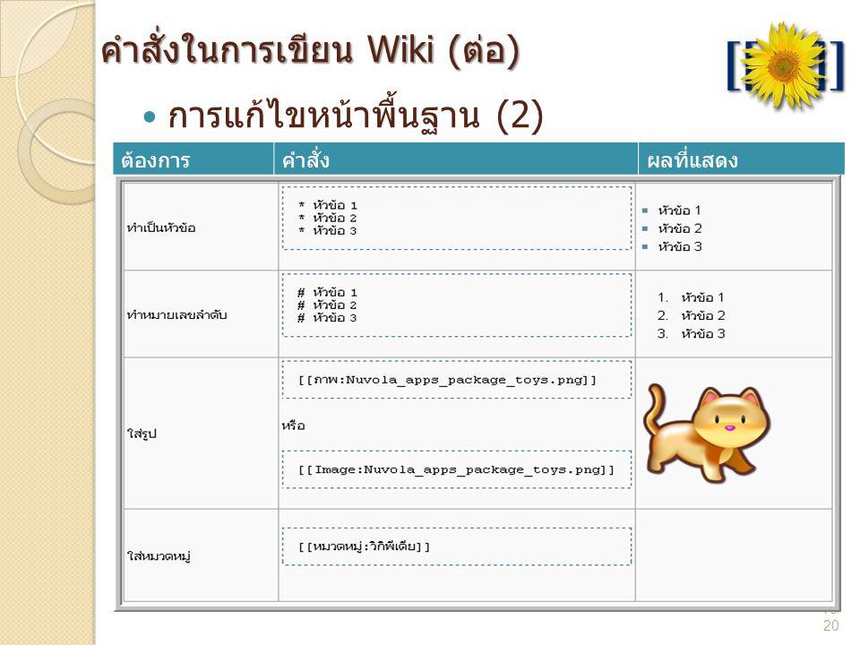 คำสั่งในการเขียน Wiki (ต่อ) 13/ 20  การแก้ไขหน้าพื้นฐาน (2) ต้องการคำสั่งผลที่แสดง