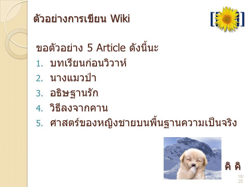 ตัวอย่างการเขียน Wiki 18/ 20 ขอตัวอย่าง 5 Article ดังนี้นะ 1. บทเรียนก่อนวิวาห์ 2. นางแมวป่า 3. อธิษฐานรัก 4. วิธีลงจากคาน 5. ศาสตร์ของหญิงชายบนพื้นฐา