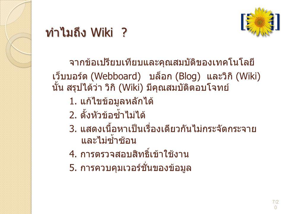 ทำไมถึง Wiki ? 7/2 0 จากข้อเปรียบเทียบและคุณสมบัติของเทคโนโลยี เว็บบอร์ด (Webboard) บล็อก (Blog) และวิกิ (Wiki) นั้น สรุปได้ว่า วิกิ (Wiki) มีคุณสมบัต