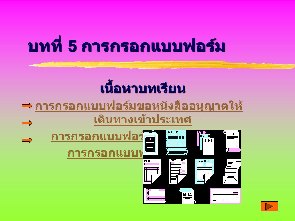 บทที่ 5 การกรอกแบบฟอร์ม เนื้อหาบทเรียน การกรอกแบบฟอร์มขอหนังสืออนุญาตให้ เดินทางเข้าประเทศ การกรอกแบบฟอร์มผู้โดยสารขาเข้า การกรอกแบบฟอร์มสมัครงาน