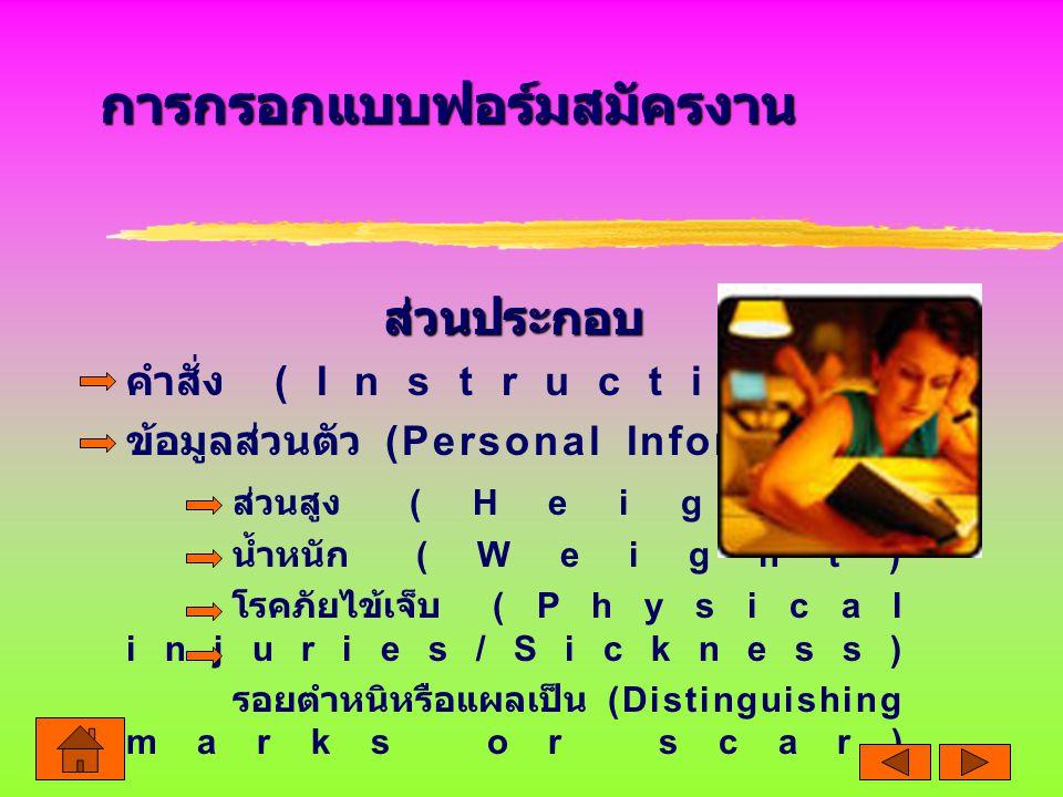 ส่วนประกอบ ความสามารถพิเศษ ความสามารถทางภาษาต่างประเทศ (Proficiency in foreign language) ความรู้เกี่ยวกับเครื่องมือเครื่องใช้ใน สำนักงาน (Knowledge of office machines) ความสามารถทางงานธุรการ (Clerical skills)