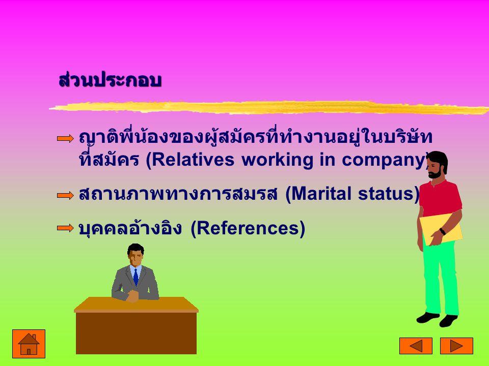 ส่วนประกอบ ญาติพี่น้องของผู้สมัครที่ทำงานอยู่ในบริษัท ที่สมัคร (Relatives working in company) สถานภาพทางการสมรส (Marital status) บุคคลอ้างอิง (Referen