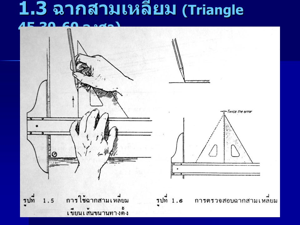 1.3 ฉากสามเหลี่ยม (Triangle 45,30-60 องศา )