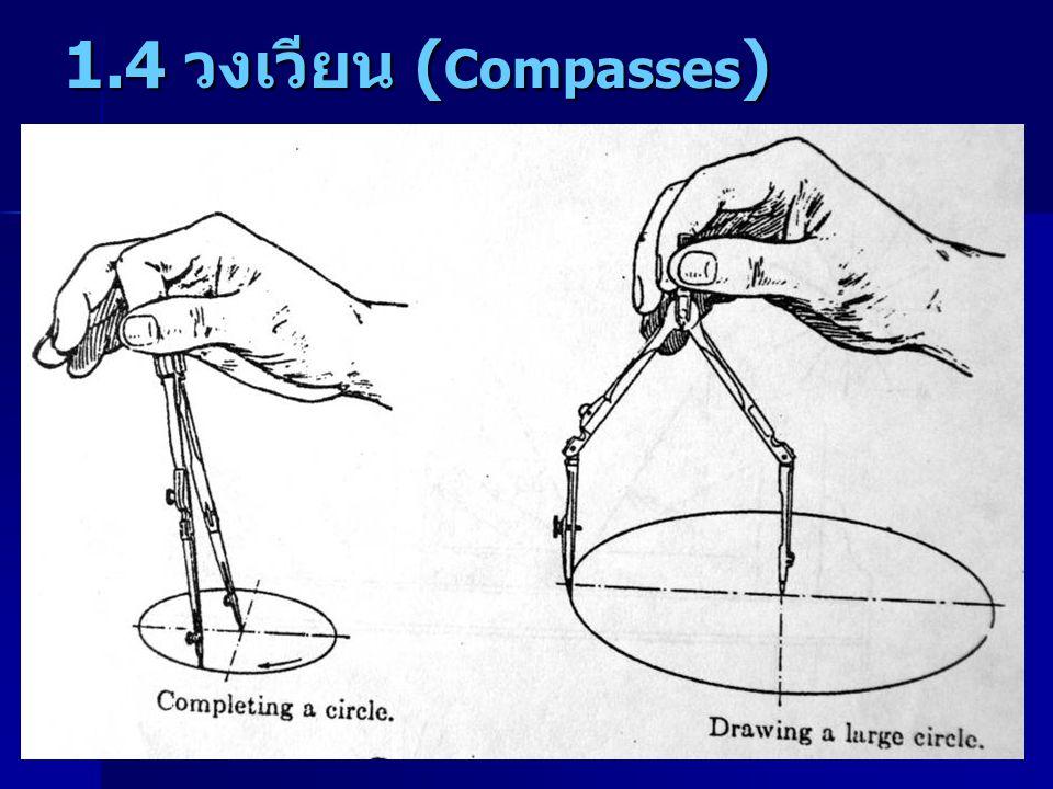 1.4 วงเวียน ( Compasses )