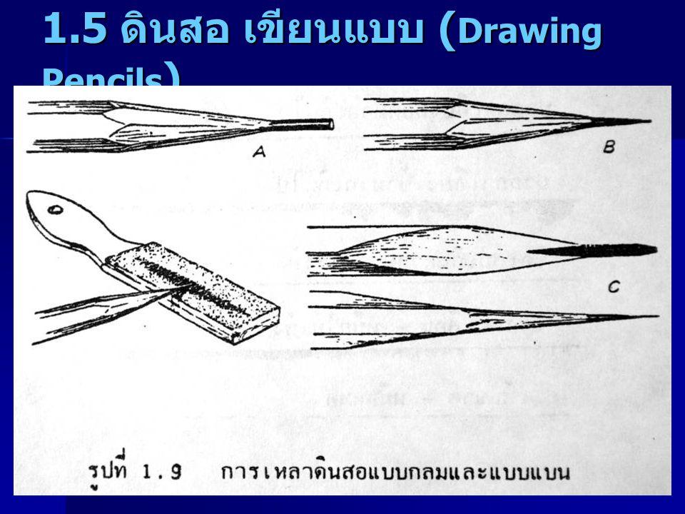 1.5 ดินสอ เขียนแบบ ( Drawing Pencils )