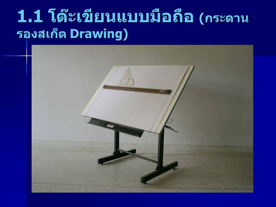 1.1 โต๊ะเขียนแบบมือถือ ( กระดาน รองสเก็ต Drawing)