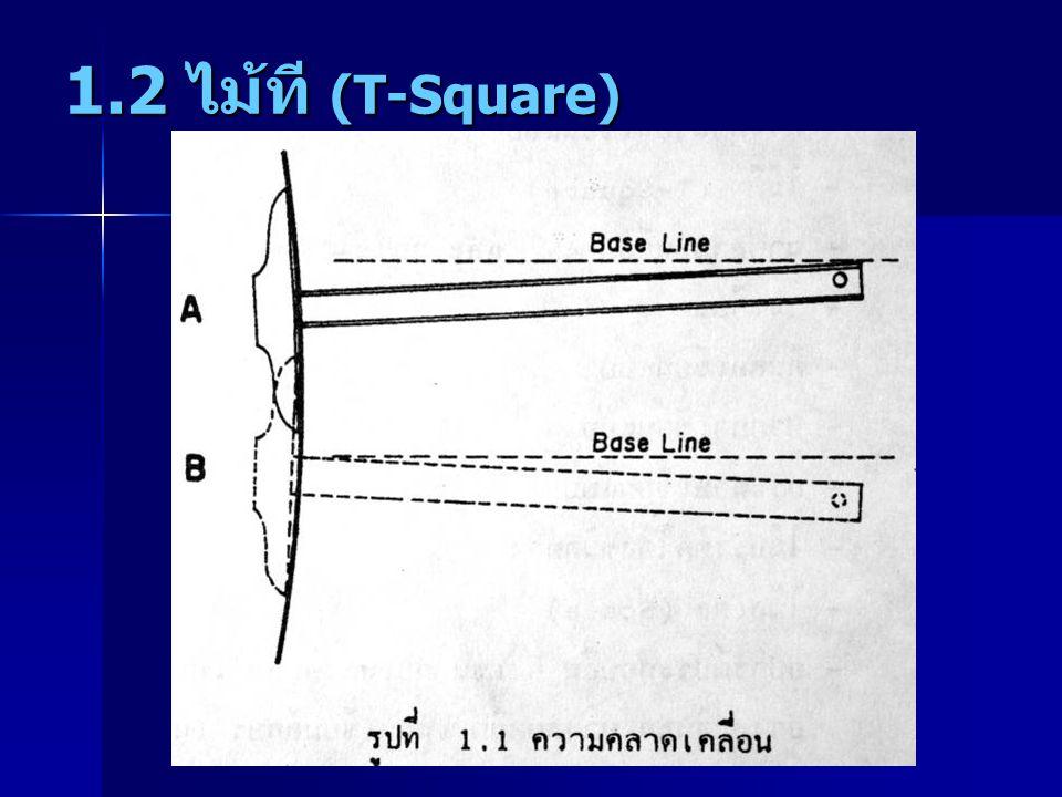 1.2 ไม้ที (T-Square)