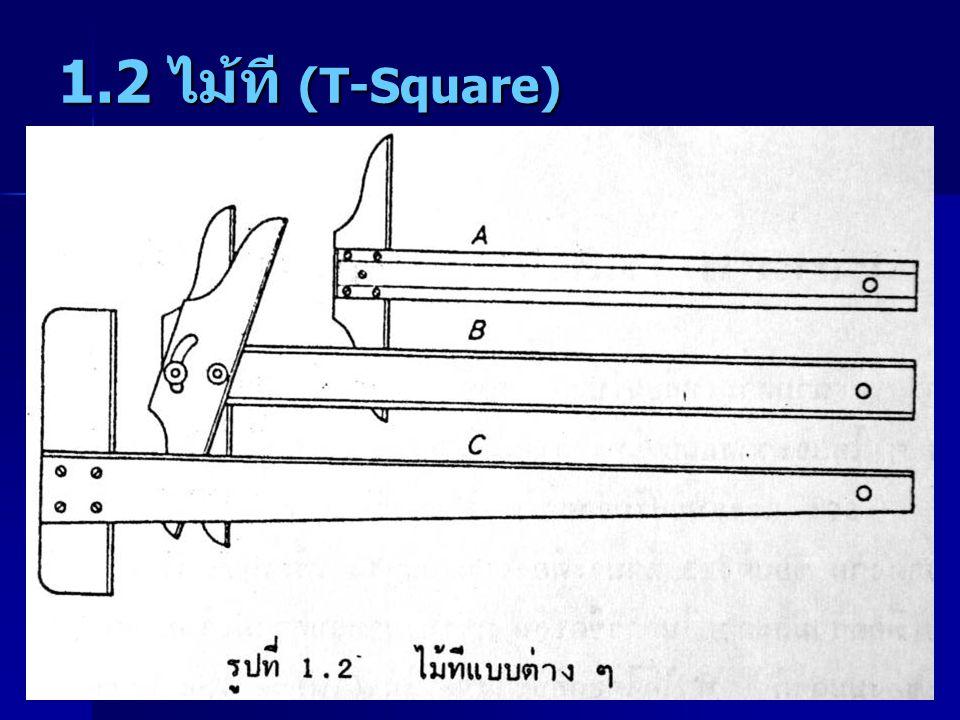 1.6 ปากกา เขียนแบบ ( Drawing Pens )