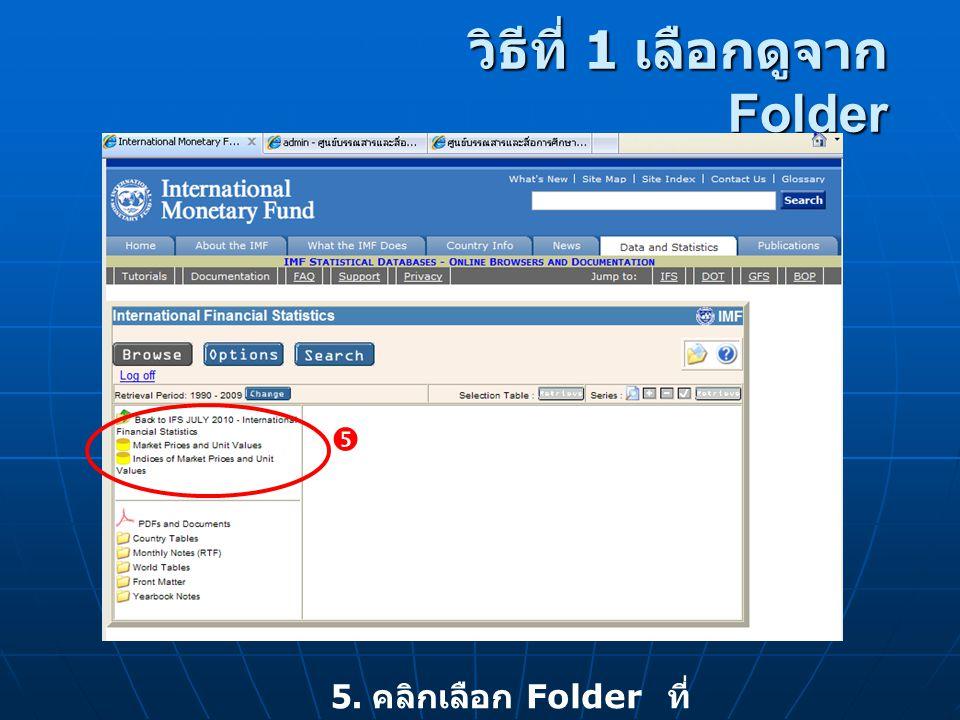 วิธีที่ 1 เลือกดูจาก Folder 5. คลิกเลือก Folder ที่ ต้องการ 