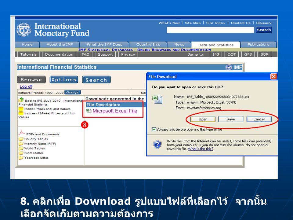  8. คลิกเพื่อ Download รูปแบบไฟล์ที่เลือกไว้ จากนั้น เลือกจัดเก็บตามความต้องการ
