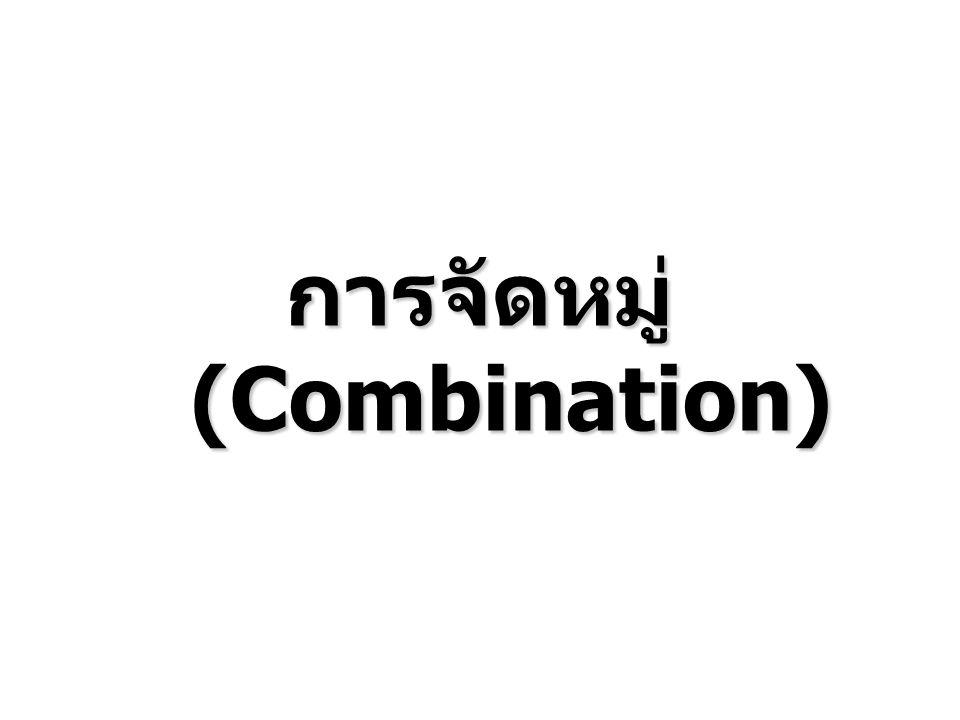 การจัดหมู่ (Combination)