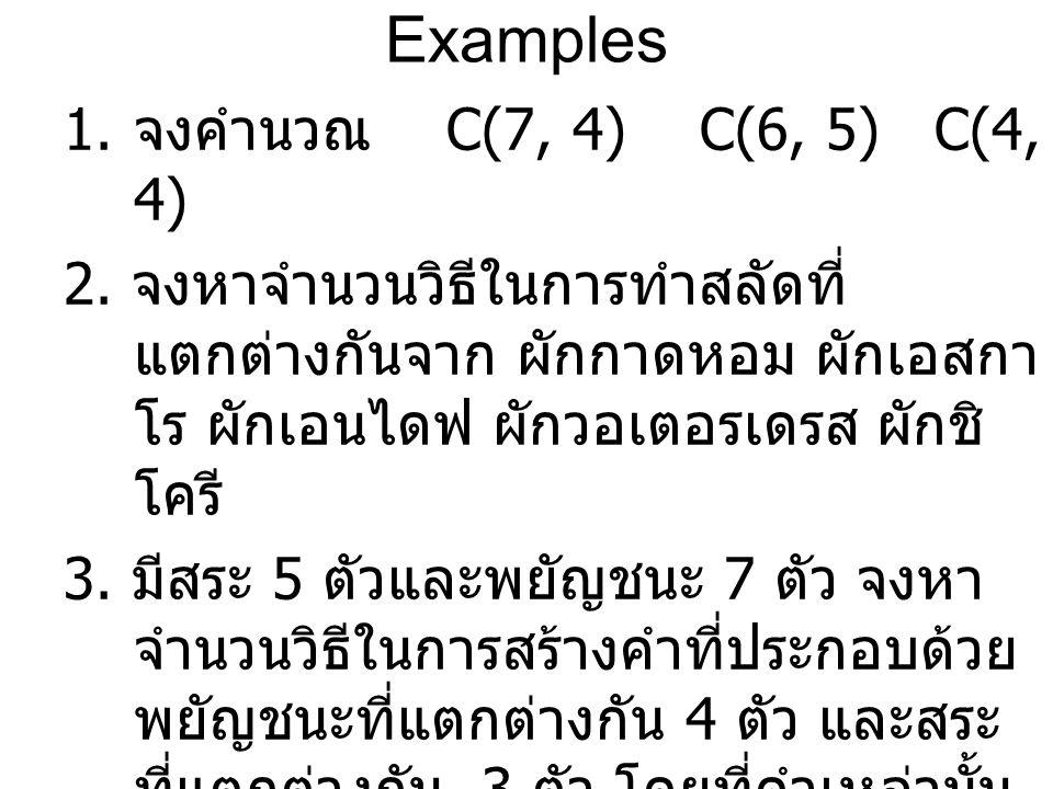 Examples 1.จงคำนวณ C(7, 4) C(6, 5) C(4, 4) 2.