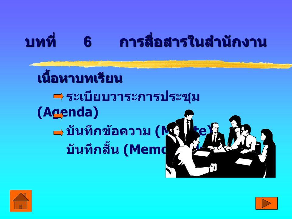 บทที่ 6 การสื่อสารในสำนักงาน เนื้อหาบทเรียน ระเบียบวาระการประชุม (Agenda) บันทึกข้อความ (Minute) บันทึกสั้น (Memorandum)