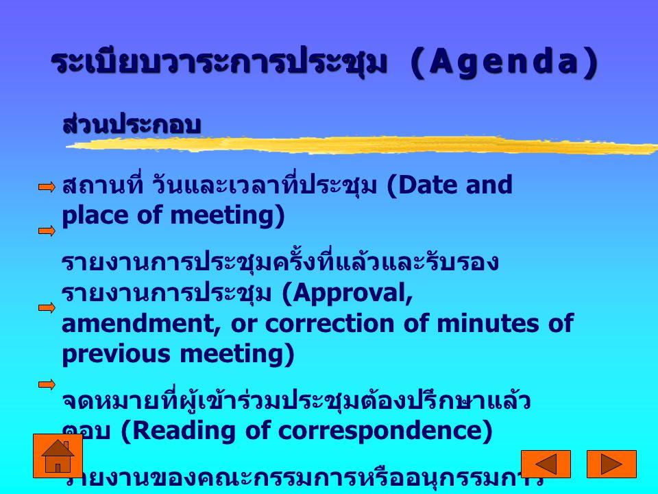 รายงานการปฏิบัติงานหรือธุรกิจที่คงค้าง (Reports of unfinished business from previous meetings) ธุรกิจหรือหัวข้อเรื่องใหม่ที่นำเข้าสู่ที่ประชุม (New business) เรื่องที่จะแจ้งให้ที่ประชุมทราบ (Announcements) เรื่องอื่นๆ ที่อาจมีผู้เตรียมนำเข้าที่ประชุมแต่ มิได้ระบุในวาระ (Matters arising) ส่วนประกอบ