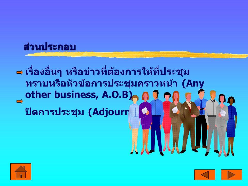 เรื่องอื่นๆ หรือข่าวที่ต้องการให้ที่ประชุม ทราบหรือหัวข้อการประชุมคราวหน้า (Any other business, A.O.B) ปิดการประชุม (Adjournment) ส่วนประกอบ