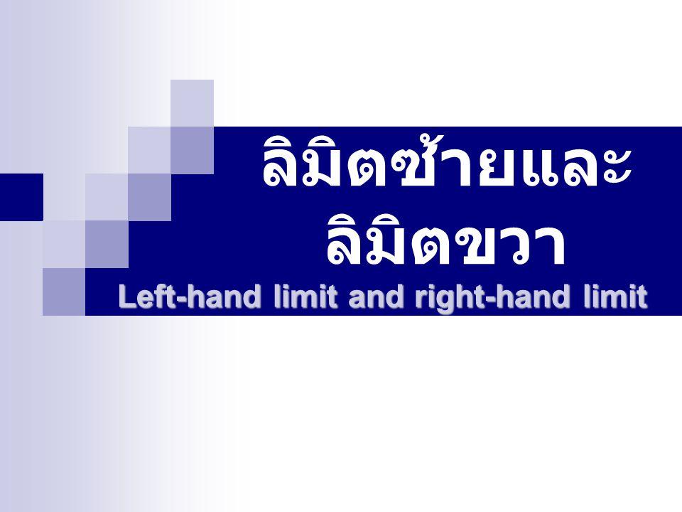 ลิมิตซ้ายและ ลิมิตขวา Left-hand limit and right-hand limit