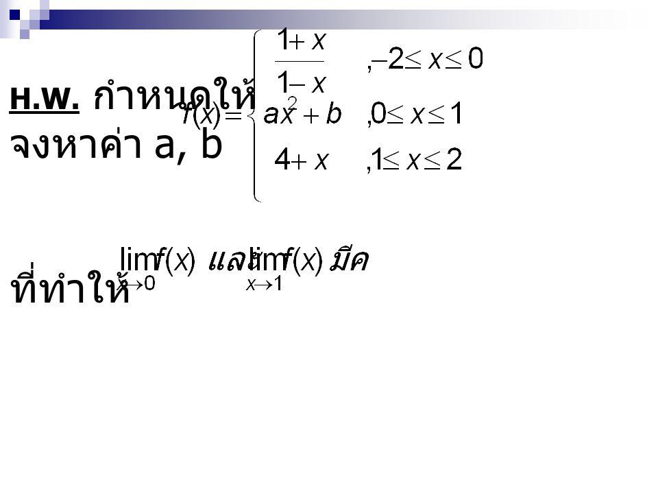 H.W. กำหนดให้ จงหาค่า a, b ที่ทำให้