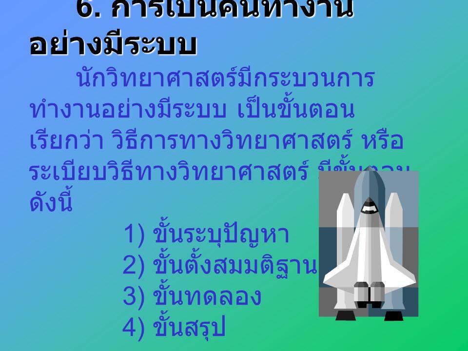 6.การเป็นคนทำงาน อย่างมีระบบ 6.
