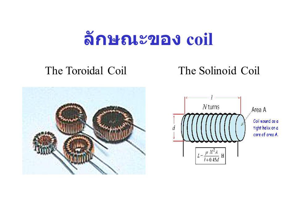 สัญลักษณ์ ที่ใช้ในวงจรไฟฟ้า ของ coil แบบต่างๆ